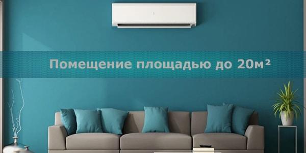 Изображение кондиционеры площадью до 20 м²