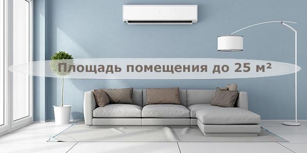 Изображение кондиционера на площадь до 25 м²