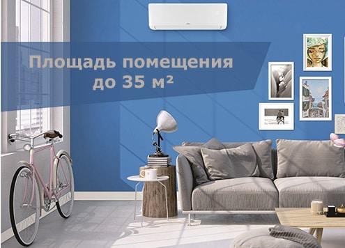 Изображение помещения площадью до 35 м²
