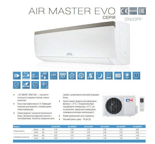 Air Master Evo